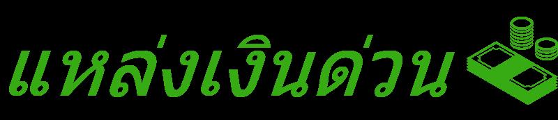 เจอแหล่งกู้เงินด่วน/เสมัครบัตรกดเงินสดออนไลน์/สินเชื่อส่วนบุคคลในว็บเพจ naklive.net